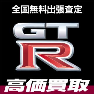 全国無料出張査定 GT-R高価買取